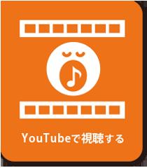 YouTubeで視聴する