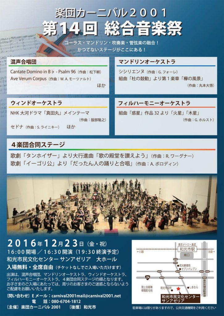 楽団カーニバル2001 混声合唱団 第14回総合音楽祭