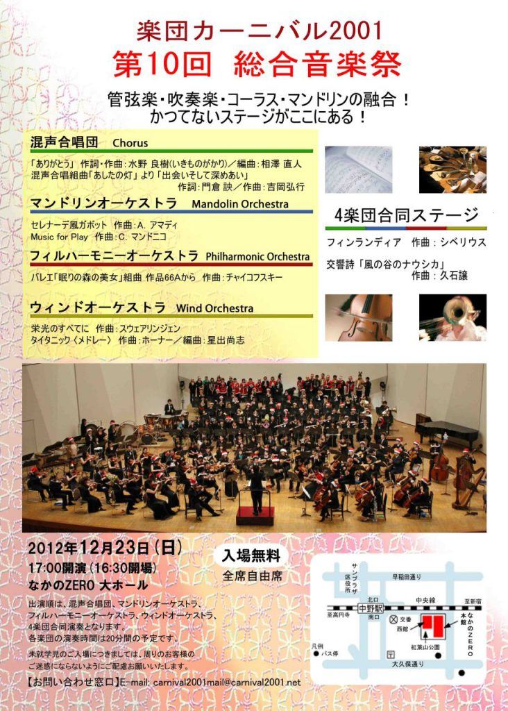 楽団カーニバル2001 混声合唱団 第10回総合音楽祭