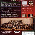 楽団カーニバル2001 第9回総合音楽祭