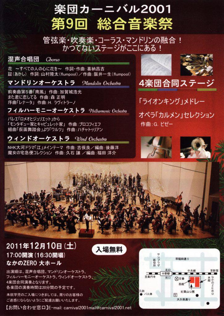 楽団カーニバル2001 混声合唱団 第9回総合音楽祭