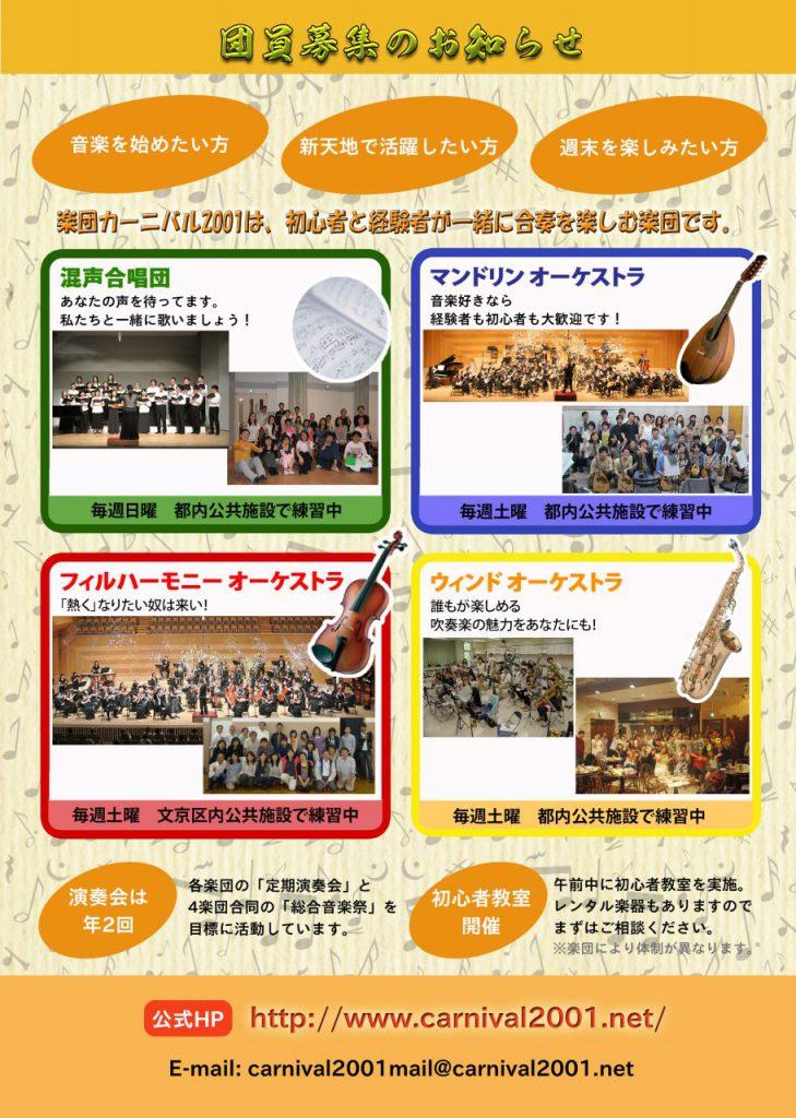楽団カーニバル2001 混声合唱団 第11回総合音楽祭
