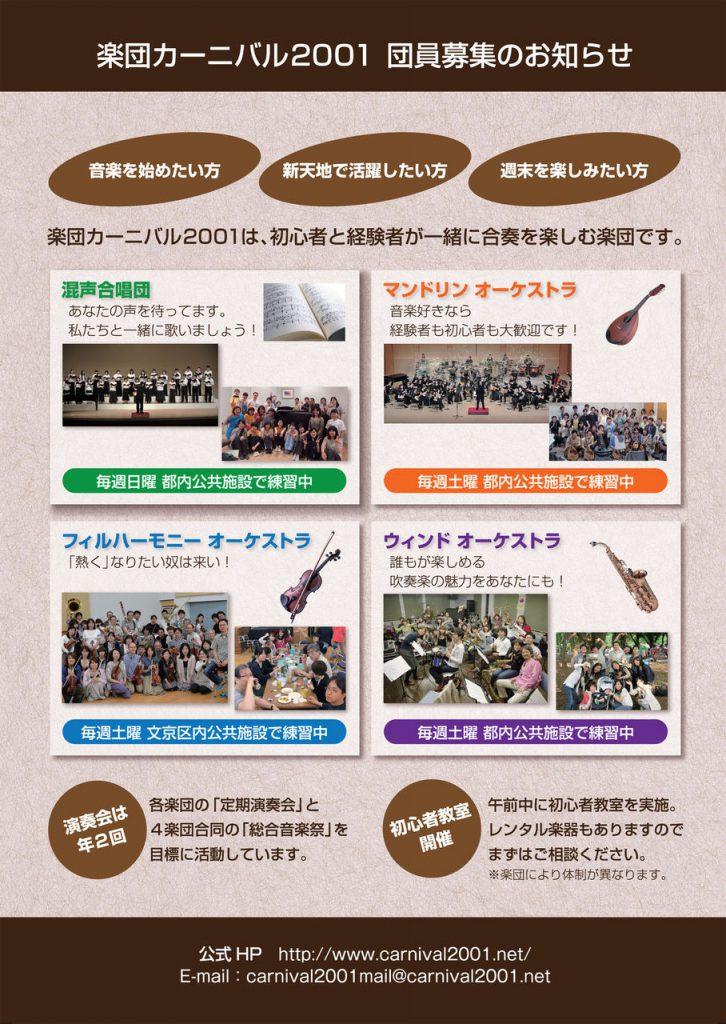 楽団カーニバル2001 混声合唱団 第12回総合音楽祭