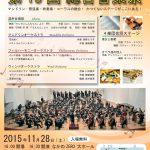 楽団カーニバル2001 第13回総合音楽祭