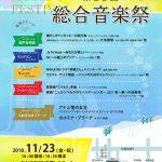 楽団カーニバル2001 第16回総合音楽祭