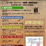 楽団カーニバル2001 第17回総合音楽祭